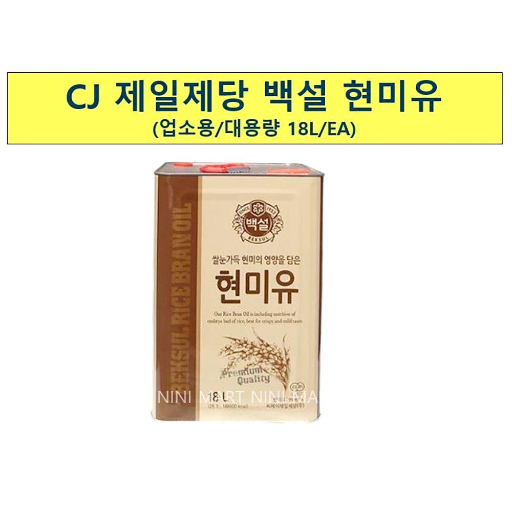 업소용 대형 음식점 식당 식자재 백설 현미유 18L