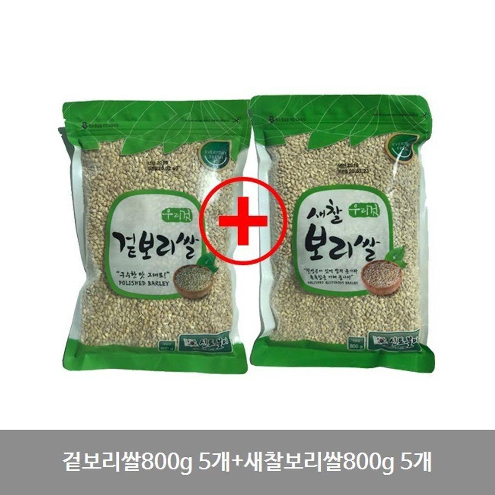 겉보리쌀800g 5개+새찰보리쌀800g 5개 국산 세트