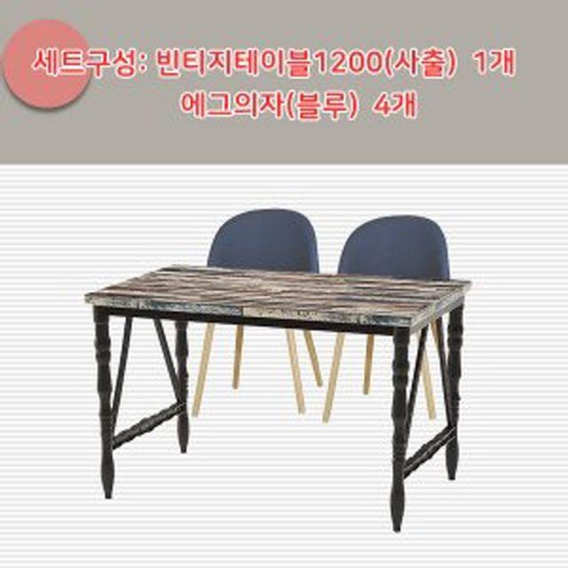 테이블의자세트 식당 카페 휴게실 식탁 티테이블 책상