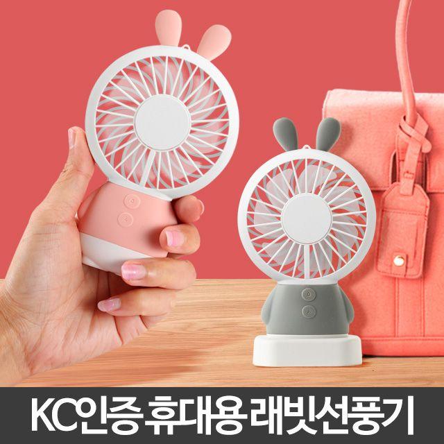 래빗선풍기/휴대용 미니 핸디 LED 손선풍기 목걸이 캠핑용 usb