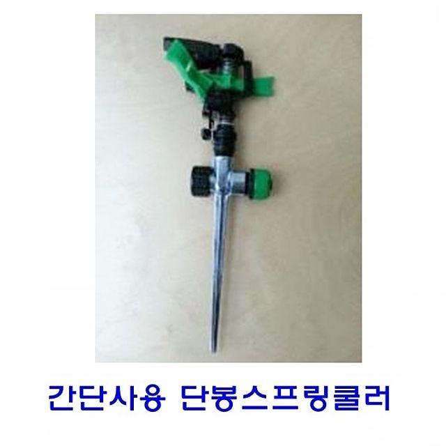 간단사용 단봉스프링쿨러 SWP012세트