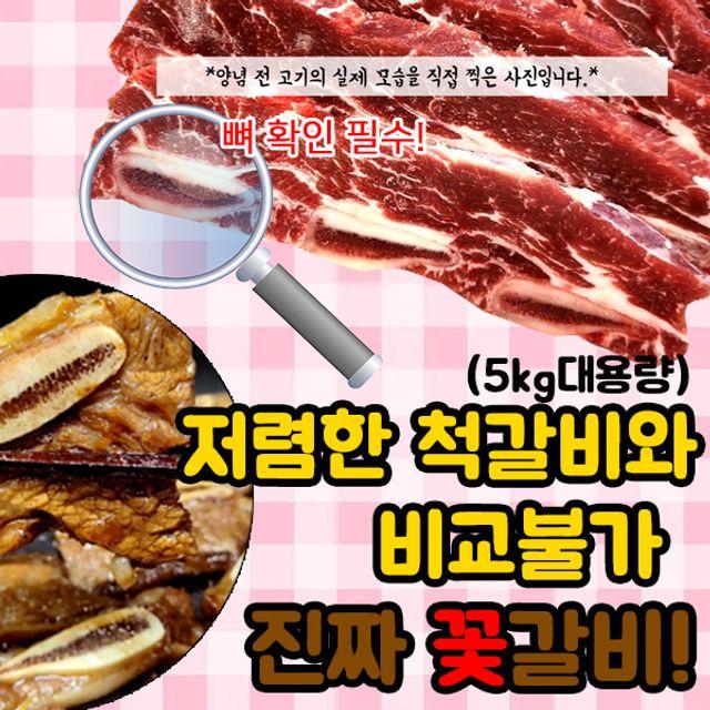 JO 하남이조푸드 LA양념갈비 5kg (대용량)