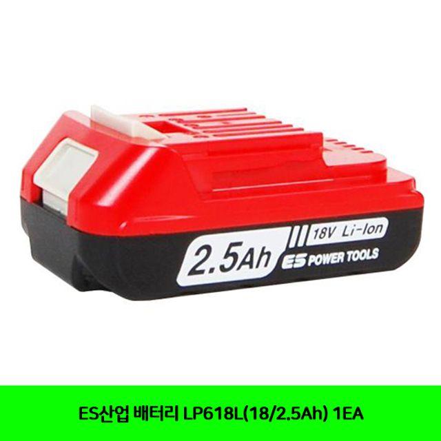 (항공X)ES산업 배터리 LP618L(18/2.5Ah) 1EA