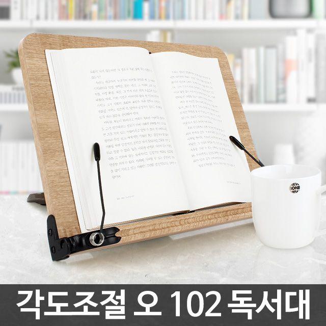 오 102 독서대/노트북 고시용 나무 어린이 미니 책고정대