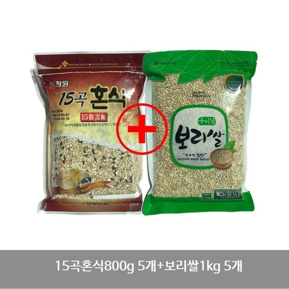 15곡혼식800g 5개+보리쌀1kg 5개 국산 잡곡 세트
