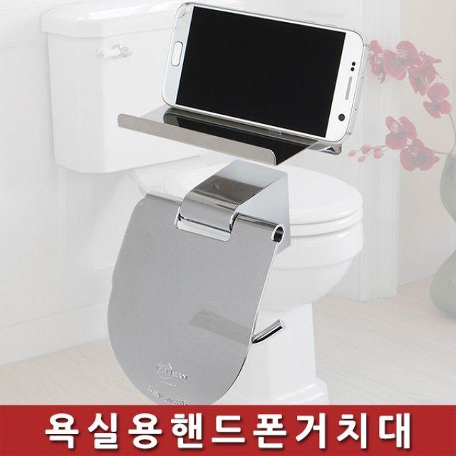 욕실용핸드폰거치대,다용도선반,스마트폰홀더,휴대폰받침대,아이폰거치대