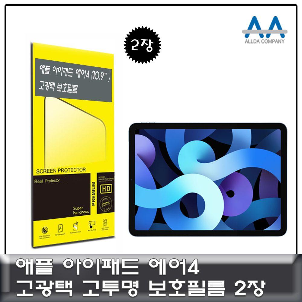 아이패드 에어4 10.9(2020) 고광택 보호필름 2장 구성