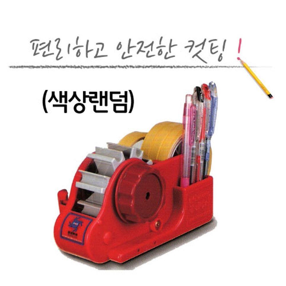 사무실 가정집 안전 물레회전 테이프커터기 색상랜덤