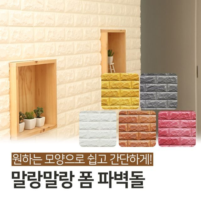 폼 파벽돌 인테리어 보온 단열 벽시트 벽쿠션 안전