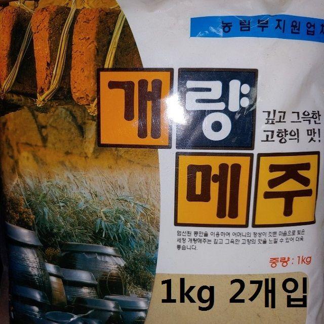 고향의맛 개량메주 2kg