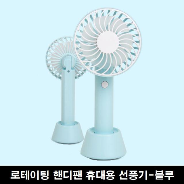 로테이팅 핸디팬 휴대용 거치대 탁상용 미니 선풍기