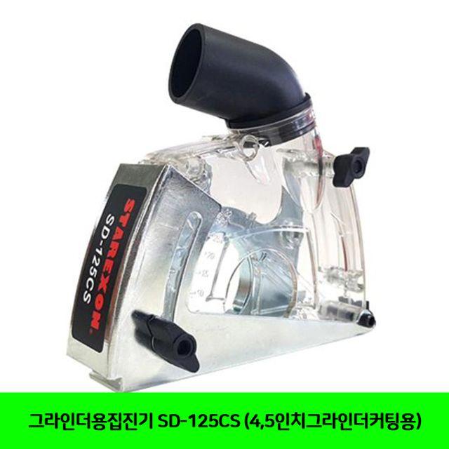 그라인더용집진기 SD-125CS (4.5in그라인더커팅용)