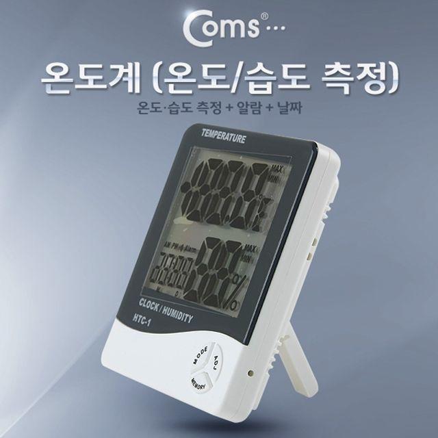 Coms 온도계 습도계 포함