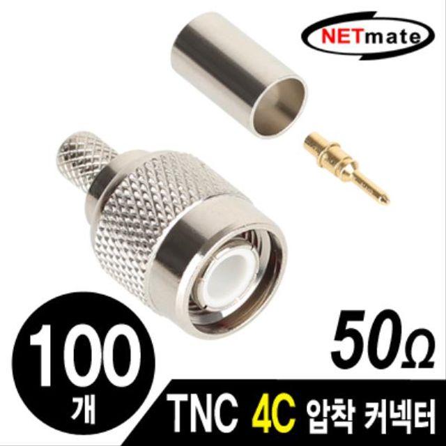 NETmate TNC 4C 압착 커넥터(100개)