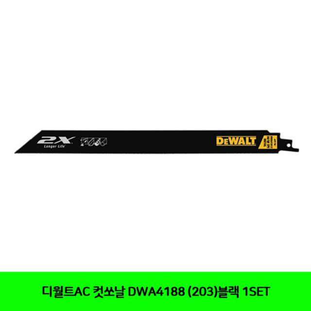 디월트AC 컷쏘날 DWA4188 (203)블랙 1SET