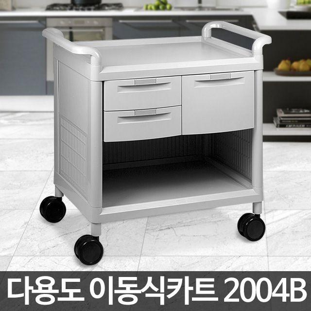 CART-2004B/다용도카트 웨건 카트 주방카트 써빙카