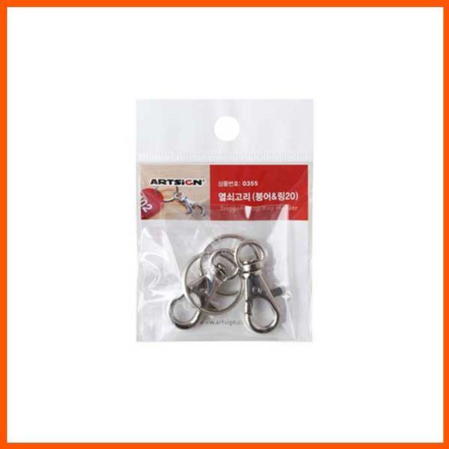 열쇠고리(붕어링)걸이용 연결도구 액세서리 고리