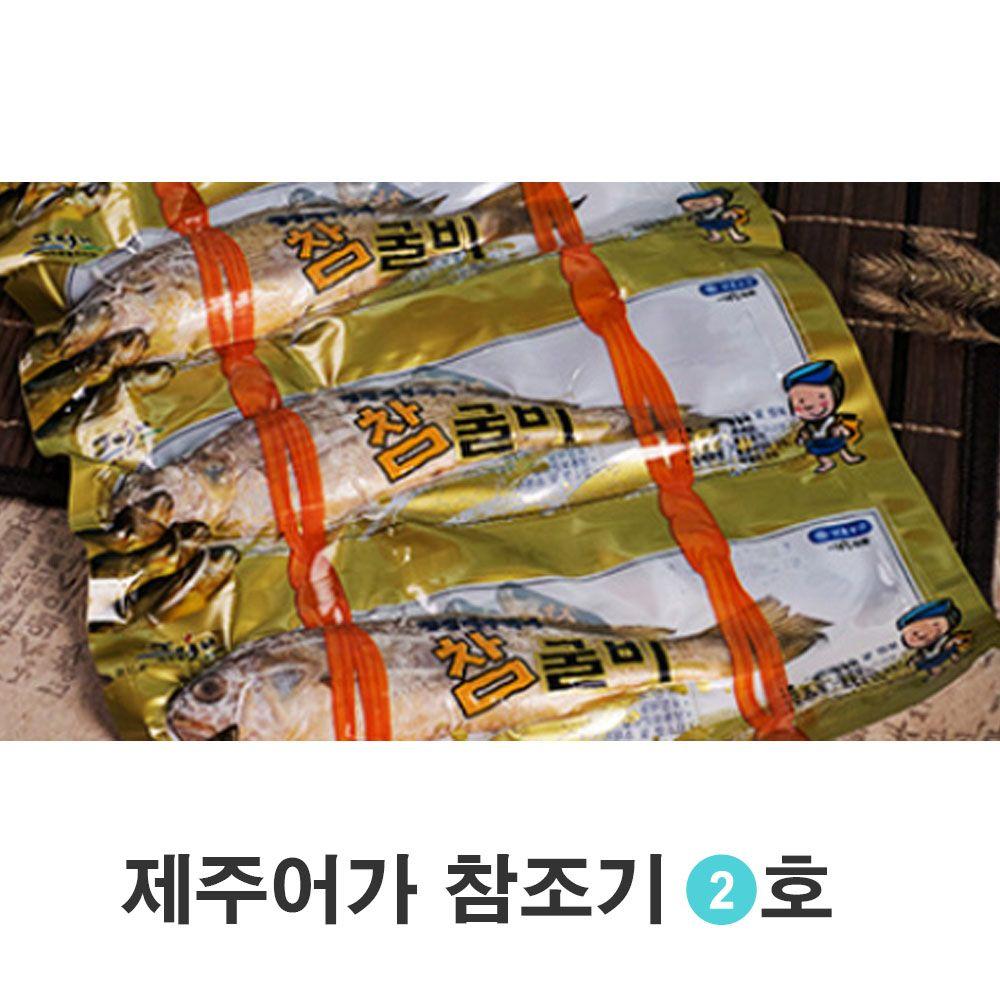 제주어가 참조기 2호 고급 선물포장