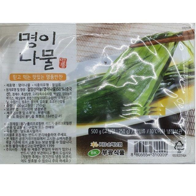 명이나물 500g(절임산마늘)