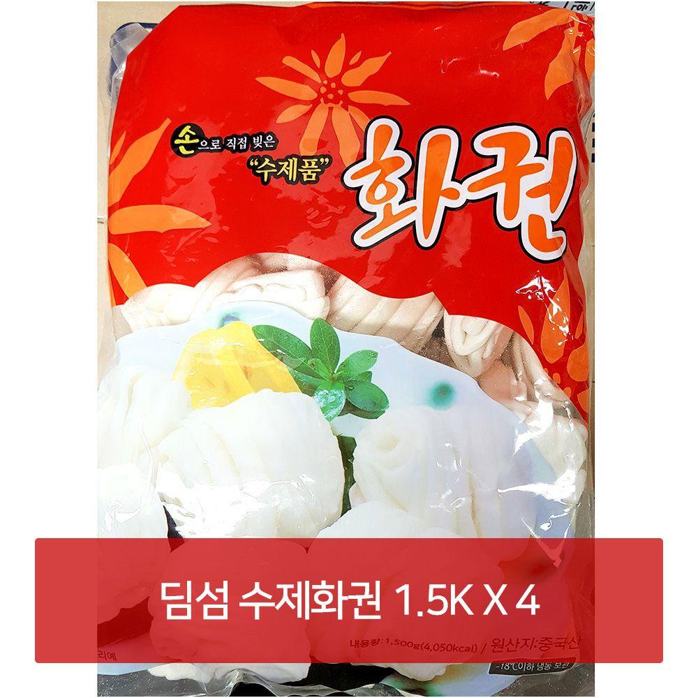 딤섬 수제화권 1.5KX4 식당 음식점 업소용 식자재