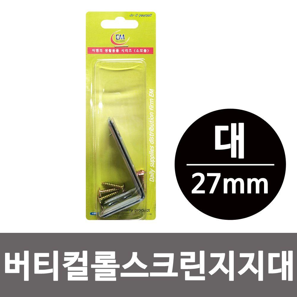 이엠 버티컬 롤스크린 지지대(대27mm)벽면브라켓 고정