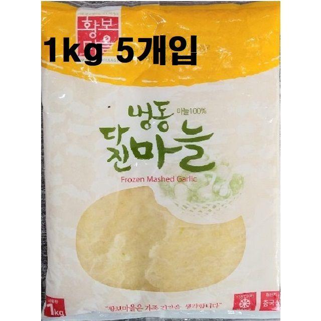 냉동 다진 마늘 1kg 5입(총5kg)