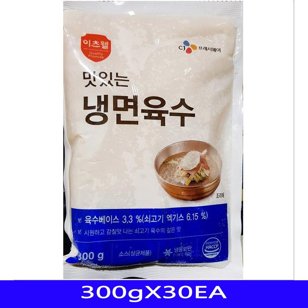 냉면육수 식재료 도매 업소용 SB 300gX30EA