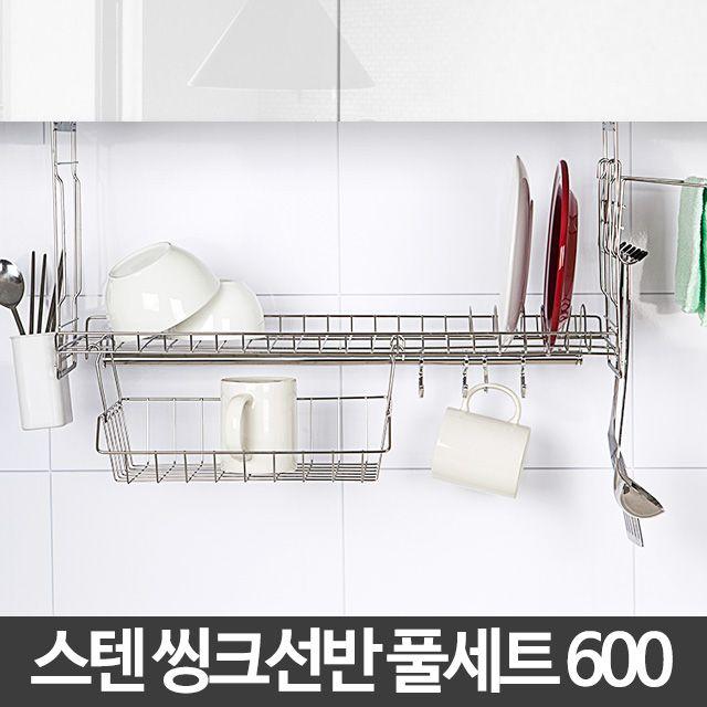 H-씽크선반 풀세트 600/부착 싱크대정리선반 그릇건조대 식기선반