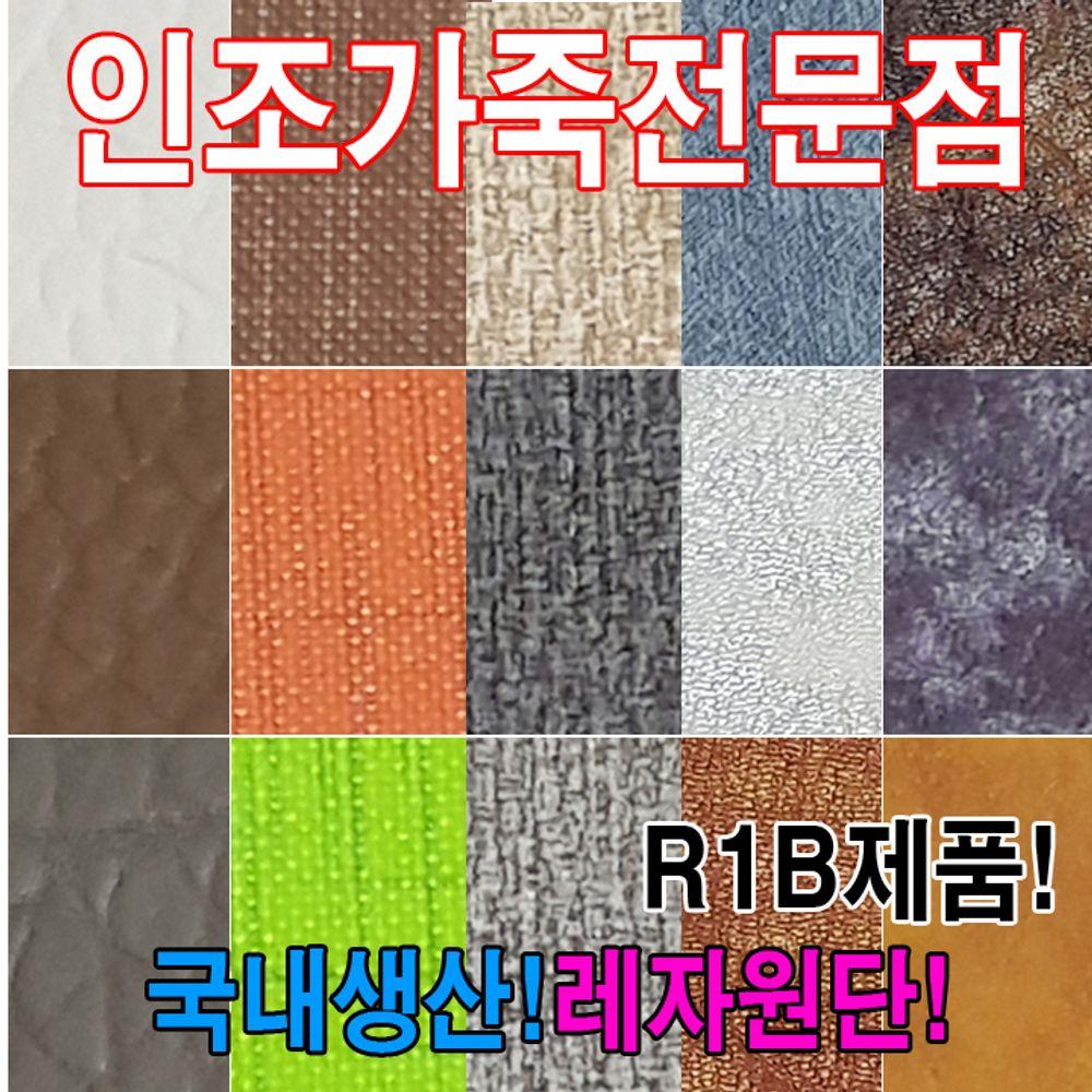 인조가죽R1B레자원단국내생산다양한색상과무늬원단