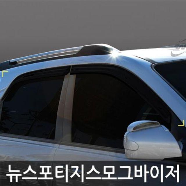 W41E0EC 뉴스포티지 (04년_10년)빗물받이 썬바이저 차량 4p