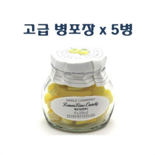 (럭셔리 수제캔디)레몬라임향 캔디 90g x 5병