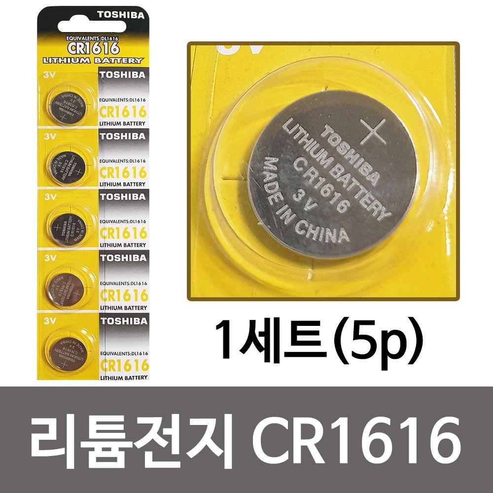 도시바 리튬전지 CR1616 3V 1세트(5P) 수은 건전지