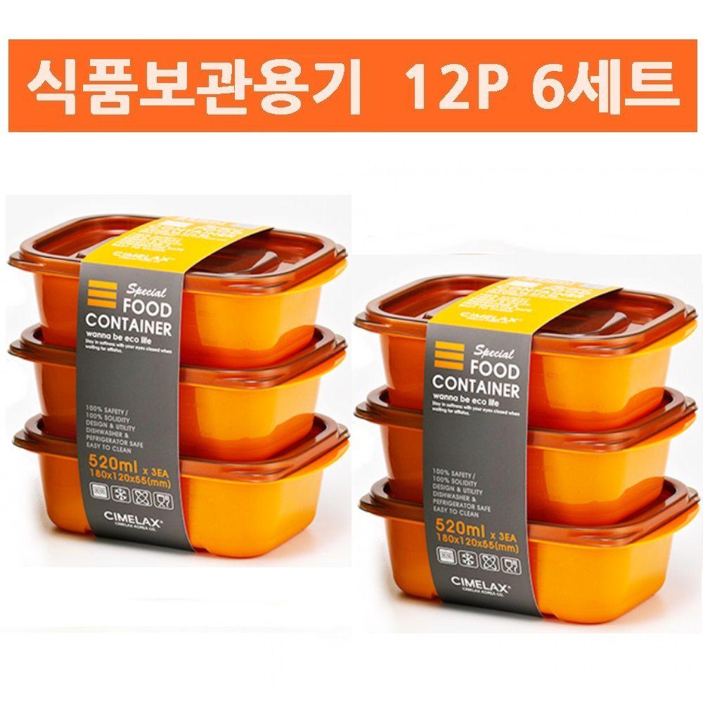W2B28C2식품보관용기_오렌지12P 6세트 전자레인지 냉동실용기