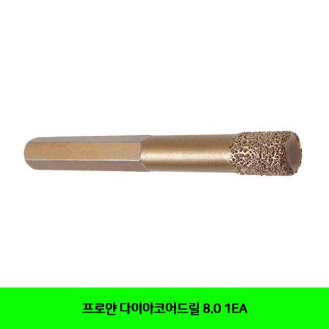 프로얀 다이아코어드릴 8.0 1EA