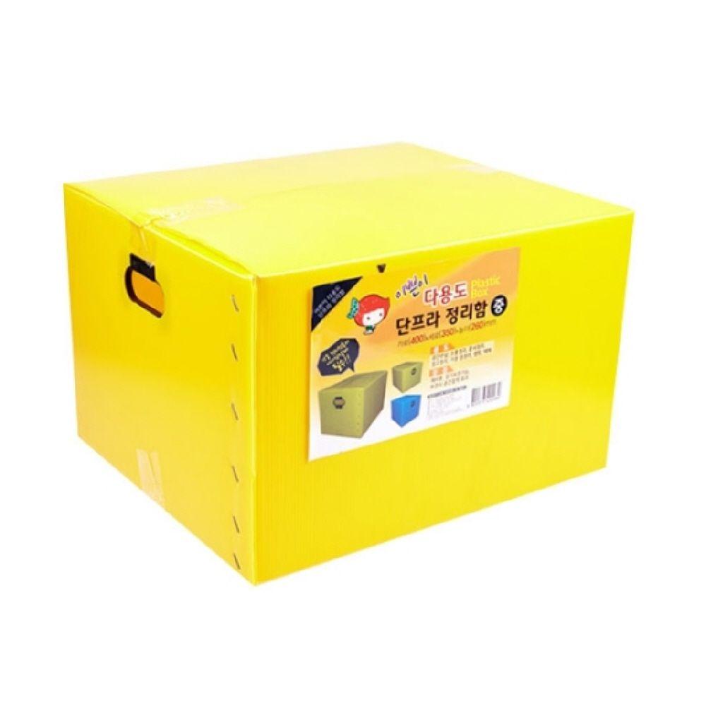 집안 정리 이사 단프라 박스 정리함 중 옐로우 10개