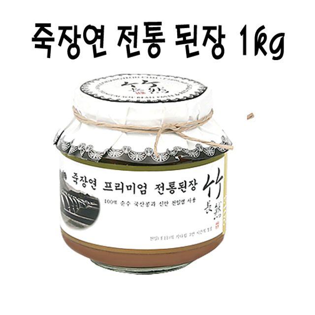 죽장연 프리미엄 전통 된장 1kg(유리)