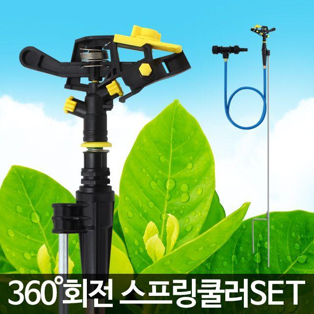 스프링쿨러 세트/농업용 잔디 정원 화단 자동 물주기