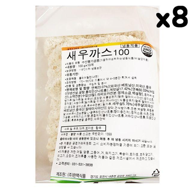 FK 한맥 새우까스(100gx10)X8
