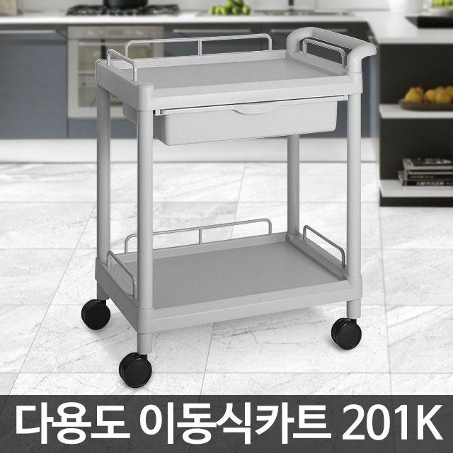 CART-201K/웨건 카트 서빙 왜곤 주방 무빙 병원 이동