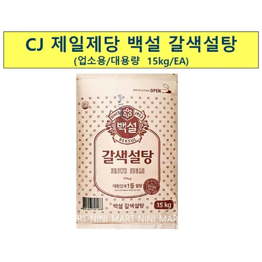 갈색 설탕 백설 15kg 황설탕 중백당 업소용 식당 업소