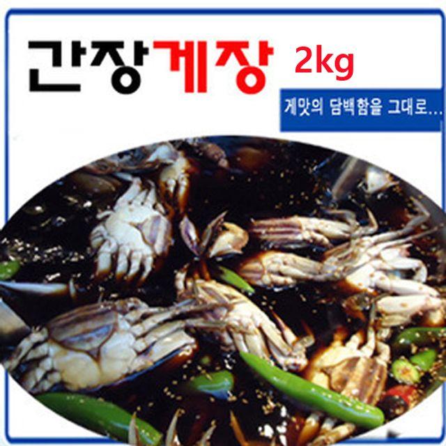 여수 간장 돌게장 2Kg 간편식품 즉석요리 혼밥