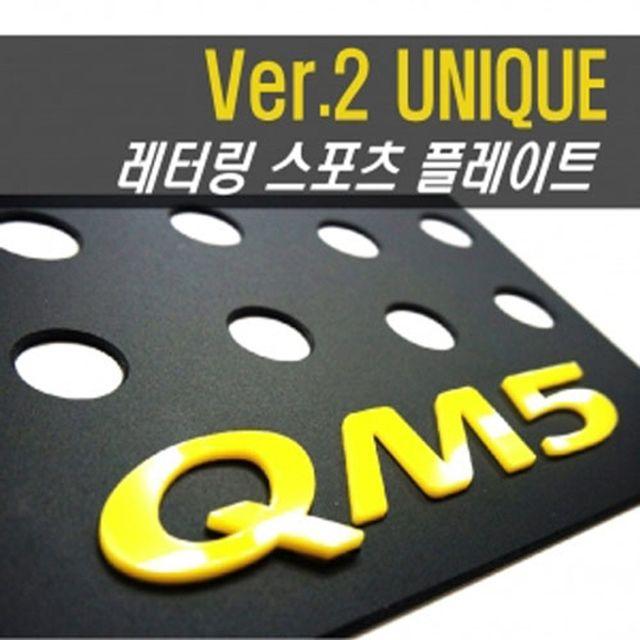 QM5 레터링 스포츠 플레이트 몰딩 좌우 1set
