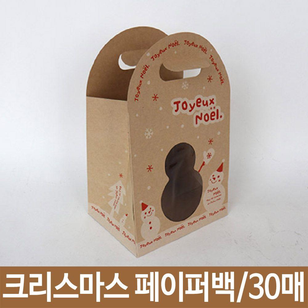 크리스마스 페이퍼백 종이박스 눈사람 쿠키 디저트