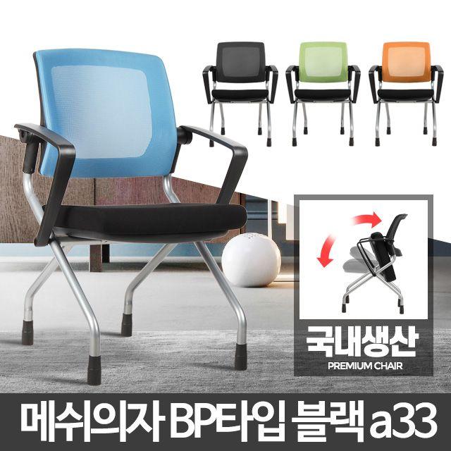 BP타입 바퀴없는의자 고정 메쉬 학생용 책상공부 회사