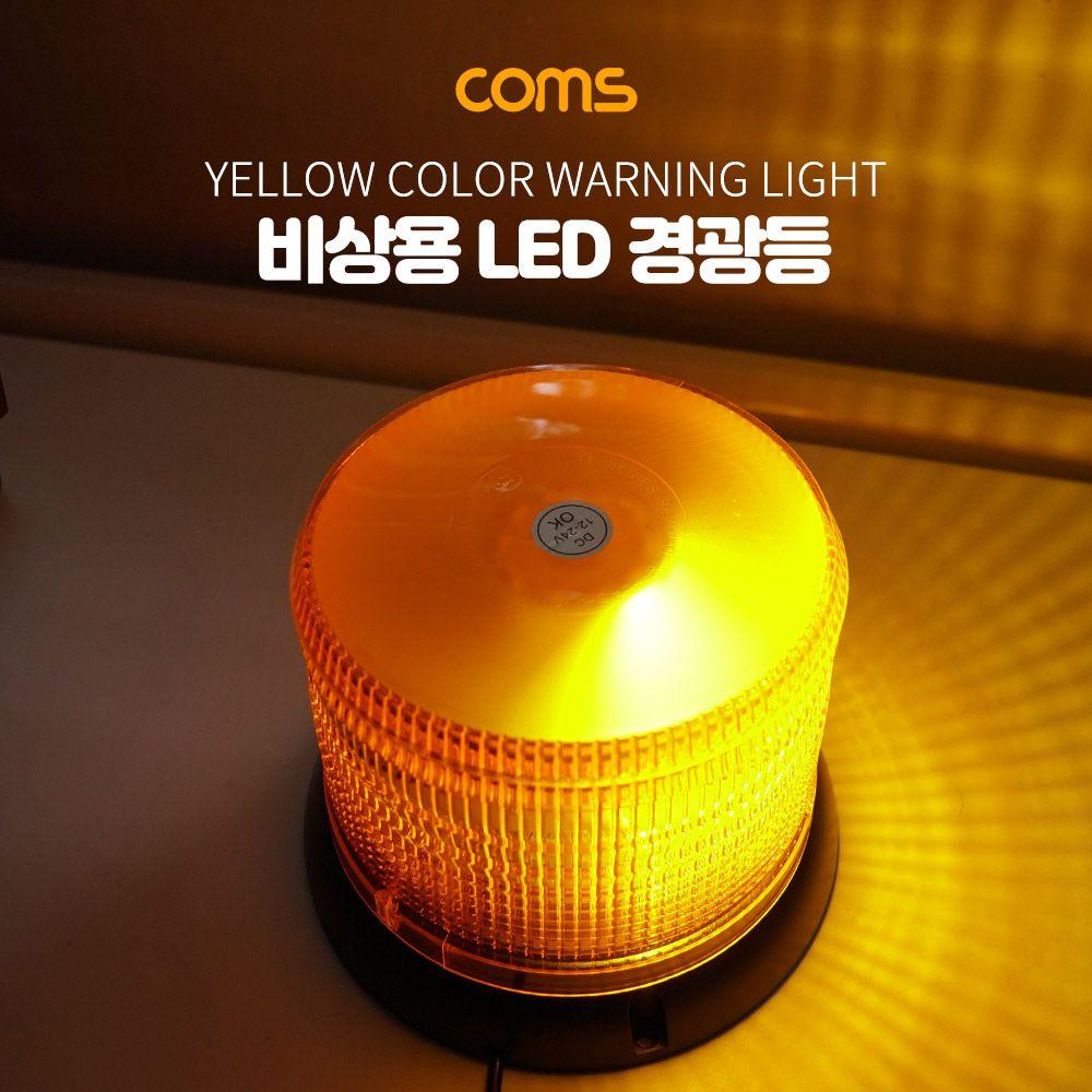 Coms LED 경광등 자석 LED램프 시가전원