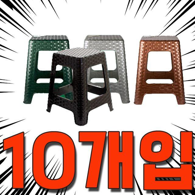 다단적재 가능한 대나무 패턴 플라스틱 의자 10개입