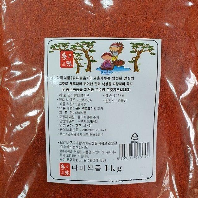 중국산 고추가루 순한맛 매운맛 택1