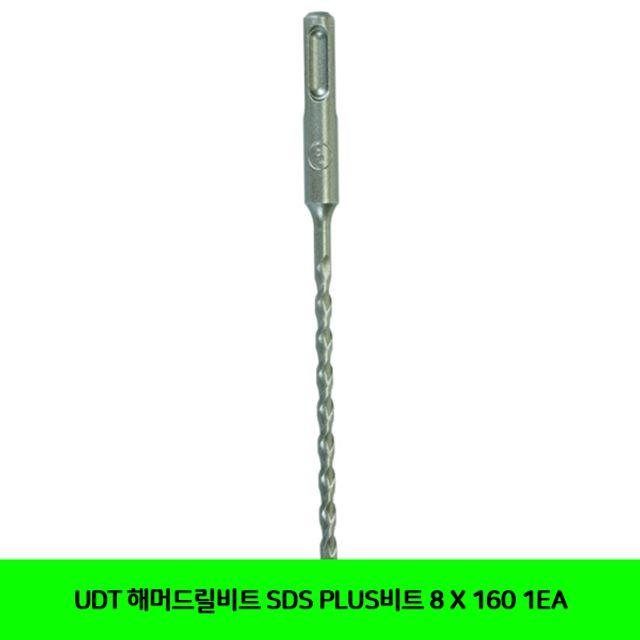 UDT 해머드릴비트 SDS PLUS비트 8X160 1EA