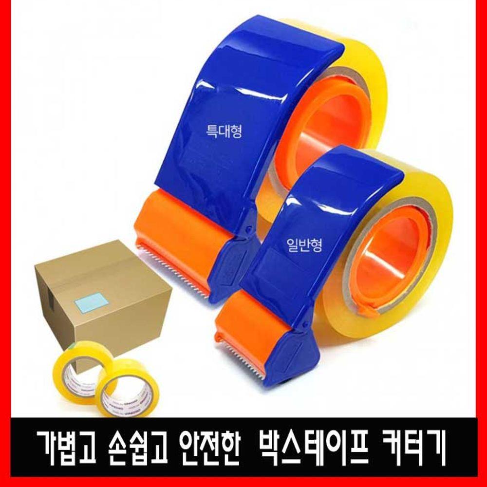 박스테이프 커터기(특대형) 테이프커팅기 특대형
