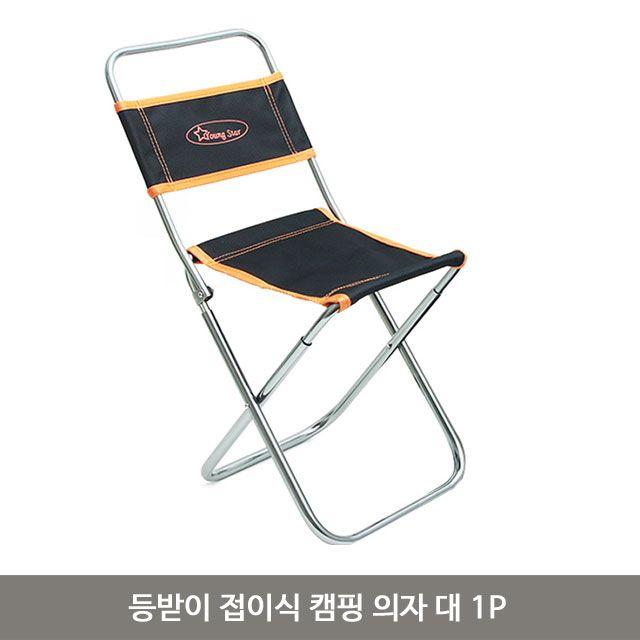 등받이 접이식 캠핑 의자 대 1P 피크닉 백패킹 체어